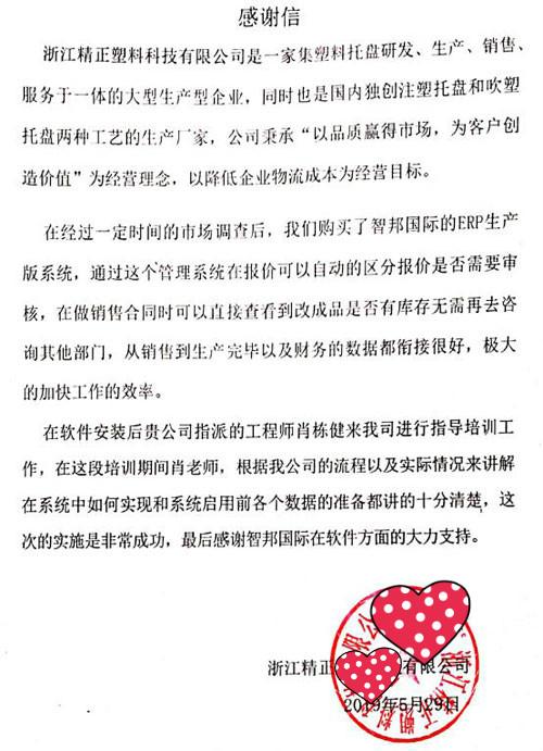 浙江精正塑料科技有限公司智邦國際ERP系統感謝信