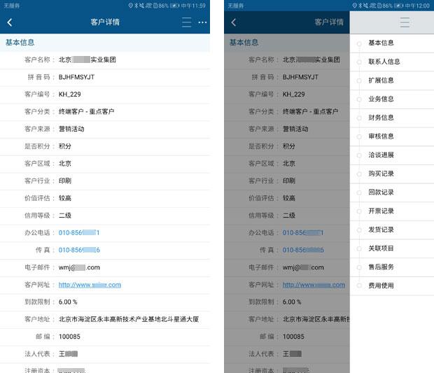 智邦國際31.90版本發布,極簡管理加速企業智能互聯!