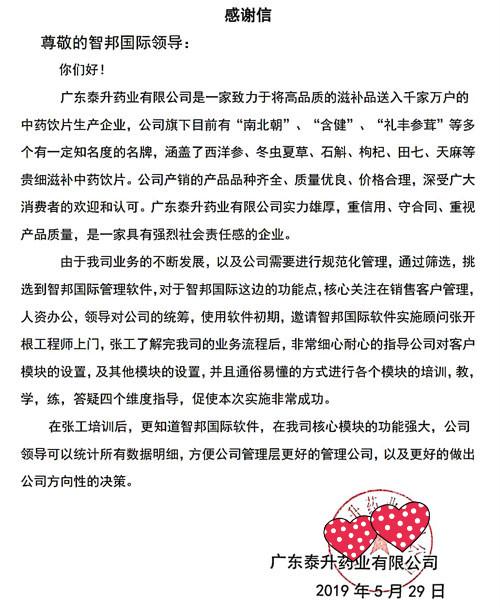 廣東泰升藥業有限公司智邦國際ERP系統感謝信