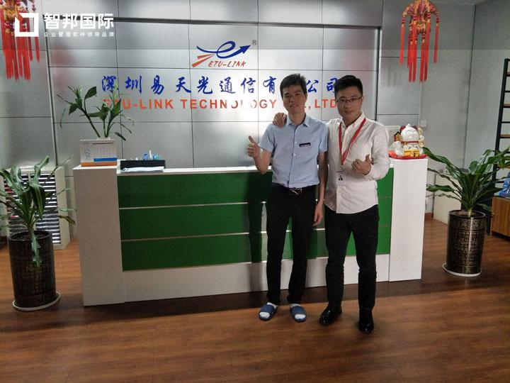 深圳易天光通信有限公司智邦國際ERP系統成功實施