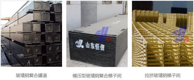 山東省恒信復合材料有限公司產品