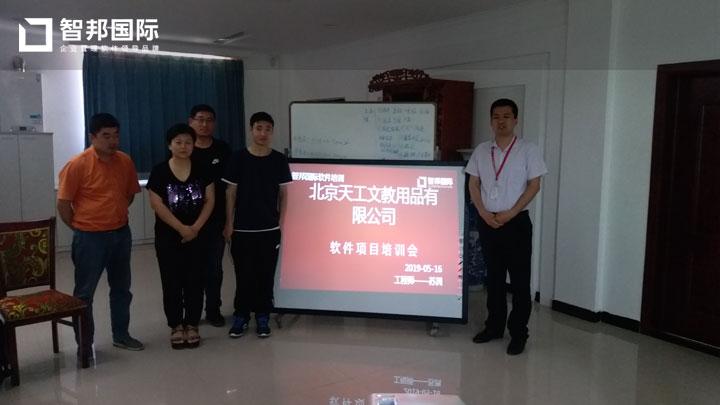北京天工文教用品有限公司智邦國際ERP系統實施現場