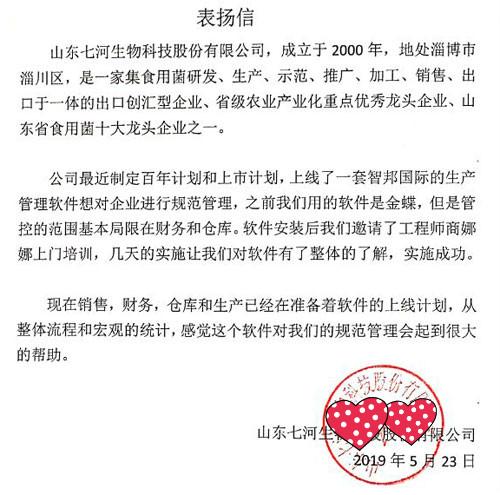 山東七河生物科技股份有限公司智邦國際ERP系統感謝信