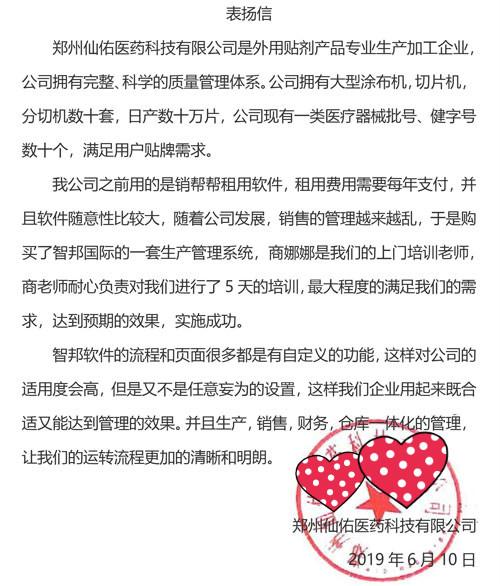 郑州仙佑医药科技有限公司智邦国际ERP系统感谢信