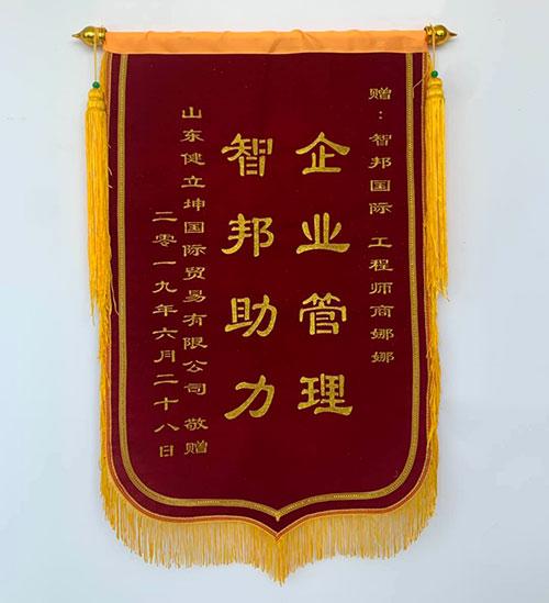 山東健立坤國際貿易有限公司錦旗致謝智邦國際進銷存系統