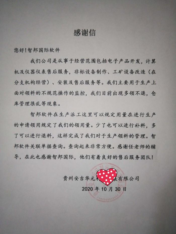 安吉华元成功签约智邦国际ERP系统,规范企业成本核算流程