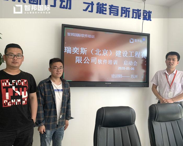 瑞奕斯工程成功簽約智邦國際CRM系統