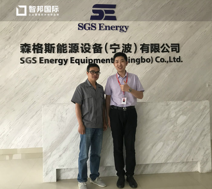 森格斯能源设备有限公司智邦国际机械行业ERP系统实施现场