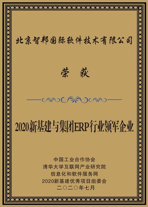 """智邦国际喜获""""2020新基建与集团ERP行业领军企业""""大奖"""