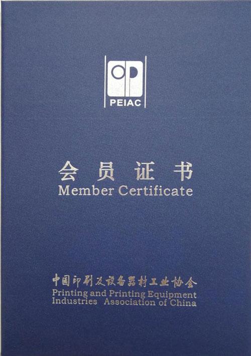 智邦国际成功加入中国印刷及设备器材工业协会