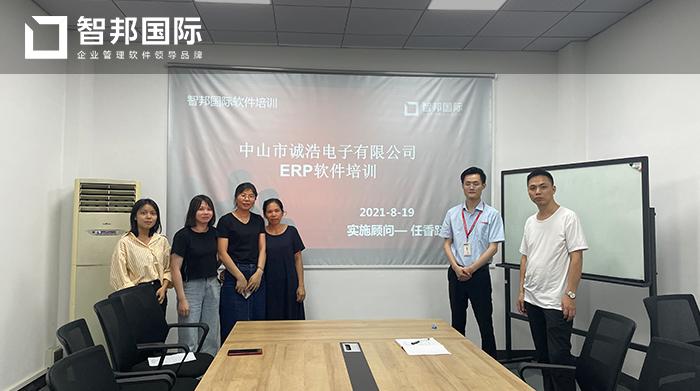 诚浩电子成功签约智邦国际ERP系统,实现企业资源自动化管理