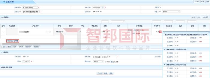 奥镭数控设备签约智邦国际ERP系统,业务数据及时追溯