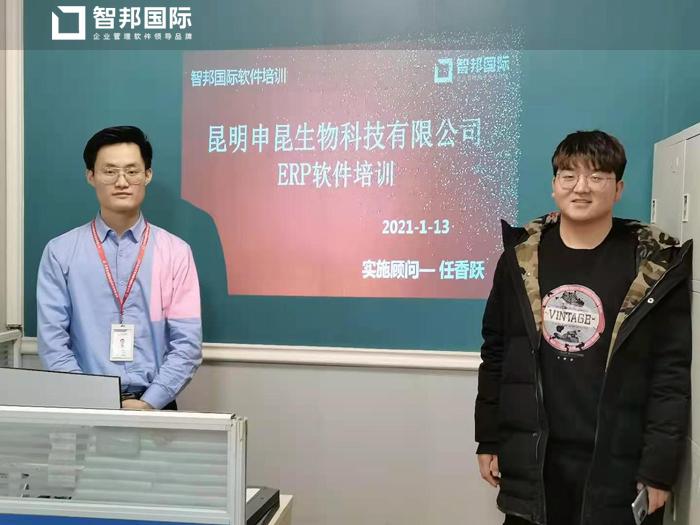 申昆生物签约智邦国际ERP系统,智慧库存管理优化成