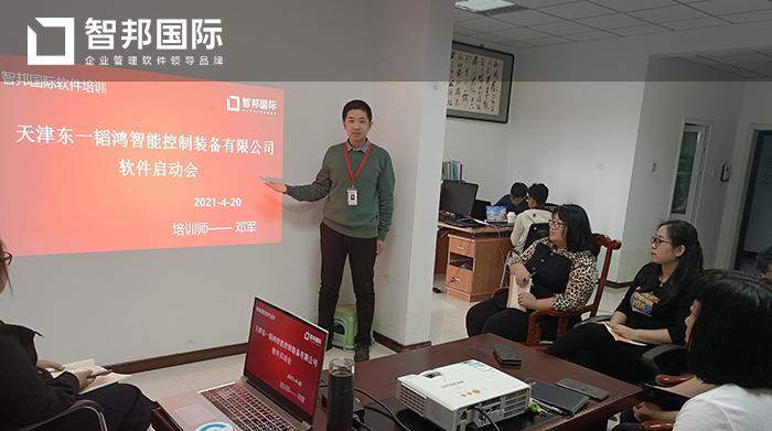 东一韬鸿成功签约智邦国际ERP系统,精准推算企业采购数量规避风险