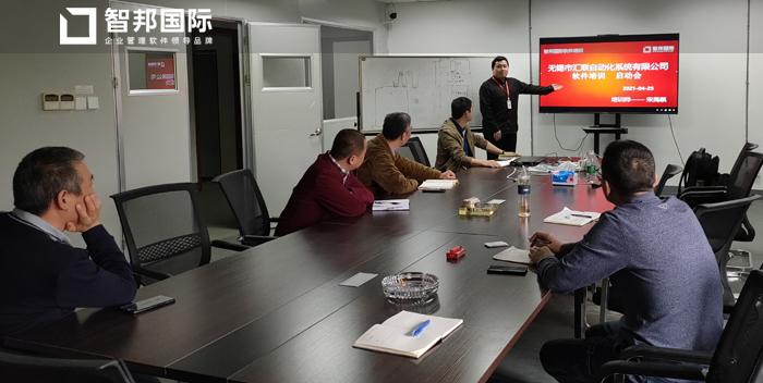 汇联自动化签约智邦国际ERP系统,数字化技术加速产业升级