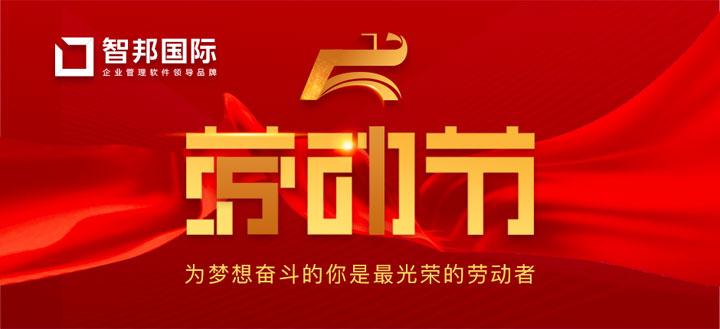 智邦国际祝您劳动节快乐!服务不停歇!