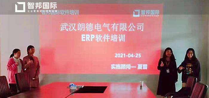 朗德电气签约智邦国际ERP系统,数字化库存管理打造韧性供应链
